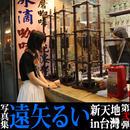 遠矢るい 新天地in大彎第二弾!