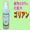 植物ミネラル化粧水 ゴリアン