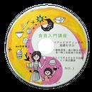 マクロビオティック食育入門講座(CD2枚組)