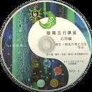 暮らしに活かす陰陽五行講座セット(特典CD付き!)