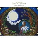 月のリズムで幸せ暦 &スケジュール手帳セット ・特典CD付き【2019年版】