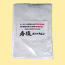 寿塩 コトブキエン   1kg