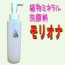 植物ミネラル洗顔料 モリオナ