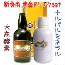プチ断食セット(大高酵素+ナルバルミネラル+玄米ミクロン+特典CD)