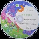 マクロビオティック女性学講座(CD2枚組)