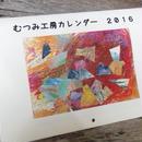 むつみカレンダー2016