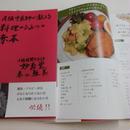 18、A級中医師が教える料理のひみつの赤本(簡単!美味しい!知識、工夫がいっぱい!)同じお料理でも、本の通りに作ると,あら、不思議、美味しい‼いつの間にか痩せてる!!