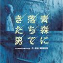 DVD『青森に落ちてきた男』作・演出:畑澤聖悟