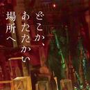 書籍・連作短編小説集「どこか、あたたかい場所へ」著:工藤千夏