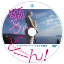 DVD『鰤がどーん!』作・演出:畑澤聖悟