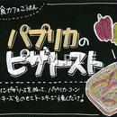 パプリカ(ピザトースト)