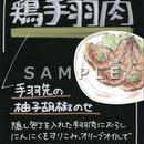 鶏肉 手羽肉