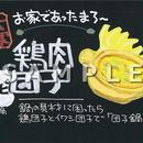 鶏肉 とり団子(冬)