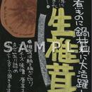 生椎茸(おつまみ)