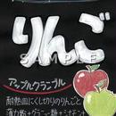 りんご(クランブル)