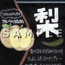 梨(サラダ)