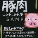 豚肉 しゃぶしゃぶ用