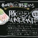 豚肉 豚ロース(冬)