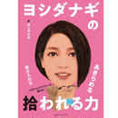 【エッセイ】ヨシダナギの拾われる力 (サイン&ポストカードセット付)