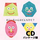 【父の日キャンペーン】おじいちゃんはどんなひと?- 歌うver.(CD版)