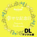 「幸せな記念日」ソング製作 (ダウンロード版)