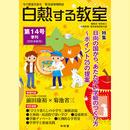 白熱する教室(第14号のみ no.14)