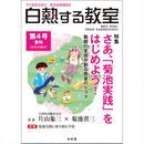 白熱する教室(第4号のみ no.04)
