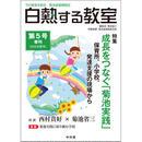 白熱する教室(第5号のみ no.05)
