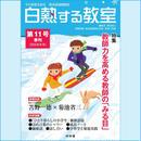 白熱する教室(年間購読 no.11~14)  海外(アジア)SAL便発送