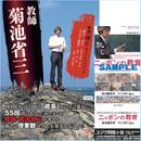 「教師  菊池省三」(1冊)+映画「ニッポンの教育」前売り鑑賞券(3枚)