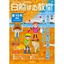 白熱する教室(年間購読 no.10~13)