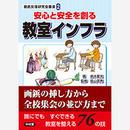 安心と安全を創る 教室インフラ(徹底反復研究会叢書2)