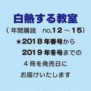 白熱する教室(年間購読 no.12~15)