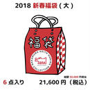 Keith Haring Lucky Bag キース・ヘリング 2018 福袋 (大)