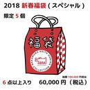 Keith Haring Lucky Bag キース・ヘリング 2018 福袋 (スペシャル)