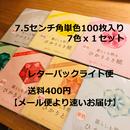 【7色x1セット/レターパックライト便送料400円】ひかりとり紙7.5㎝角単色100枚入り・A4折り図つき