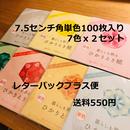 【7.5センチ角7色x2セット/送料550円】ひかりとり紙7.5㎝角単色100枚入り・A4折り図つき