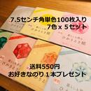【7.5センチ角7色x5セット/送料550円/のり1本プレゼント】ひかりとり紙7.5㎝角単色100枚入り・A4折り図つき