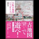 『大阪古地図パラダイス』本渡 章(著)