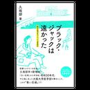 『ブラック・ジャックは遠かった~阪大医学生ふらふら青春記~』久坂部 羊(著)
