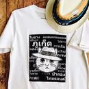 【在庫限り】Cat in Phuket タイ語ver.Tシャツ (白X黒、黒Xオレンジ)