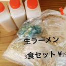 生ラーメン3食セット