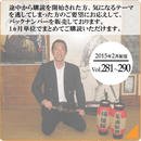 ナチュラルアート代表 鈴木誠 メールマガジン[2015年2月配信バックナンバー]