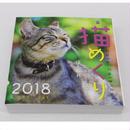 猫めくり2018リフィル(台座なし)