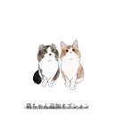 【単品購入不可】猫ちゃん追加オプション