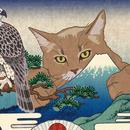 猫託ポストカード「一富士ニ鷹三茄子」