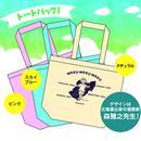 北海道 胆振東部地震 復興支援グッズ トートバッグ
