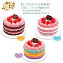 【ECOスクイーズ】Birthdayケーキスクイーズ