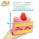 【ECOスクイーズ】BIGショートケーキ