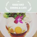 KAKA'AKO DINING&CAFE/ハワイの伝統チカラ飯ロコモコプレート